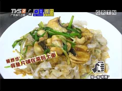 My Repeated Search for food -2017 08 26我爱返寻味- 炒花都莴粉