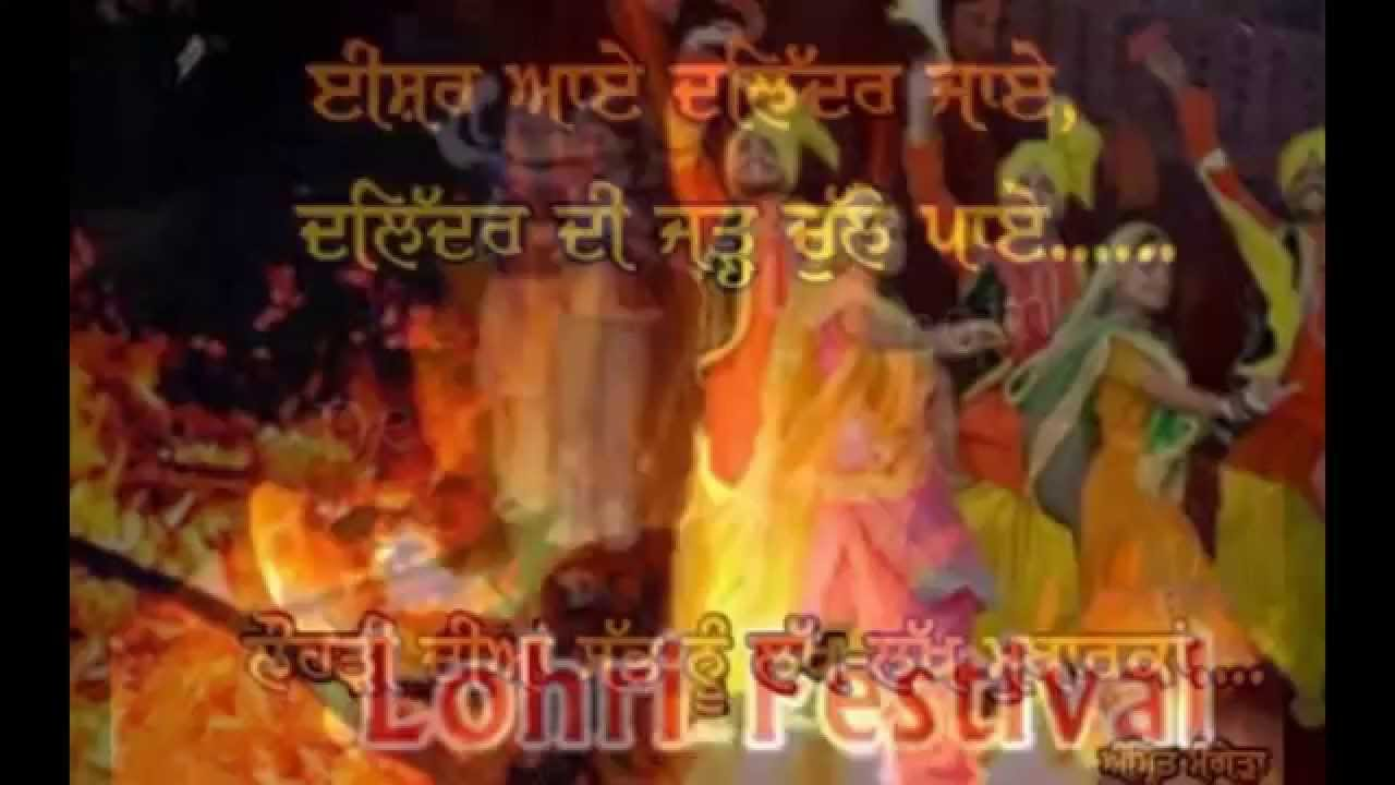Happy Lohri Festival Whatsapp Video Song Punjabi 2015 Sms ...