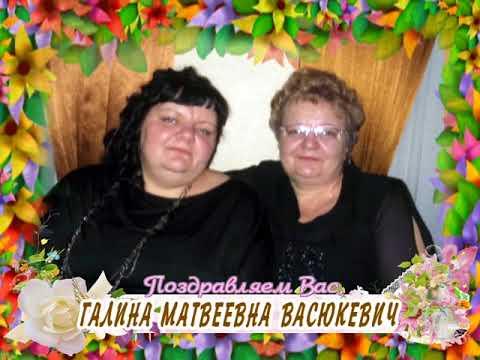 С юбилеем Вас, Галина Васюкевич!