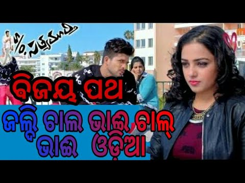 Download JALDI CHALE BHAI CHALE BHAI II ODIA DUBBED ( BIJAY PATHA ) MOVIES VIDEO SONG II PRODUCTION BY BCDC..