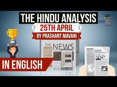 English 25 April 2018 - The Hindu Editorial News Paper Analysis - [UPSC/SSC/IBPS] Current affairs