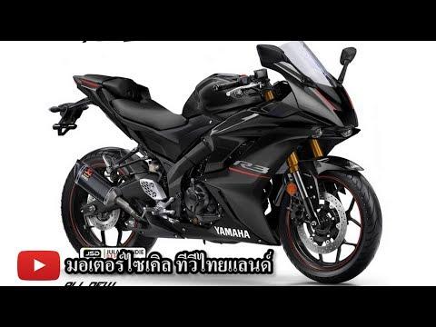 YZF-R3 USD YZF-R6 + 52,000 บาท แพงทะลุ CBR500R : motorcycle tv thailand