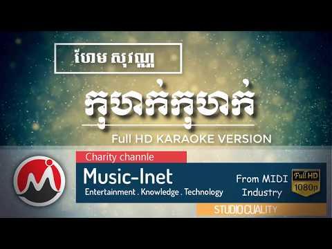 កុហក់កុហក់ ភ្លេងសុទ្ធ ហែមសុវណ្ណ - kohork kohork Plengsot - karaoke khmer song