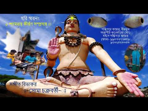 Kirtan Video by Soma chakraborty