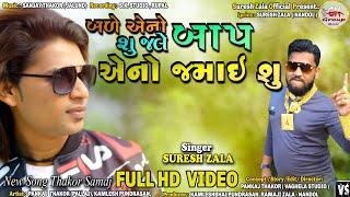 Download Suresh  Zala - Bade Eno Baap Shu Jale Eno Jamai  Shu | Full  HD  Video | Super Hit  Tiktok Song 2020
