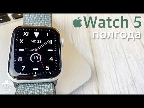 Полгода с Apple Watch 5