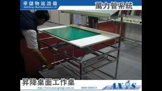 萬力管-昇降桌面工作桌-20081117