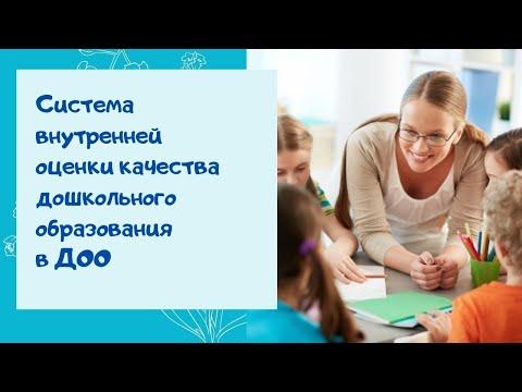 О. А. Скоролупова - Система внутренней оценки качества дошкольного образования в ДОО