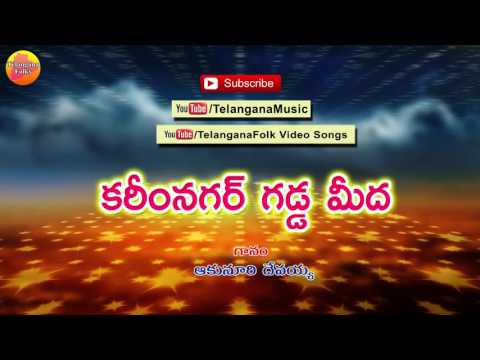 Karimnagar Gadda Meda   Telangana Folk Songs   Janapada Songs Telugu   Telugu Folk Songs