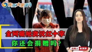 全网痛批武汉红十字 你还会捐赠吗?《焦点大家谈》2020年1月31日 第112期