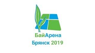 БайАрена 2019 Брянск