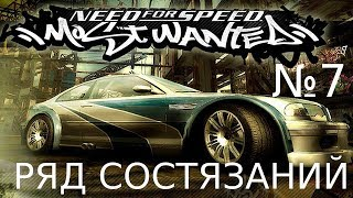 Need for Speed: Most Wanted. Состязания #7