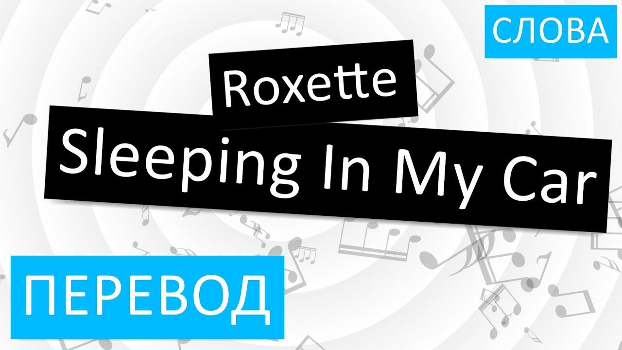 Roxette - Sleeping In My Car Перевод песни На русском Текст Слова ...