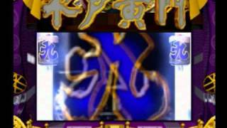 PS2 パチってちょんまげ達人9 水戸黄門プレイ動画 老公演出→あたり 水戸...