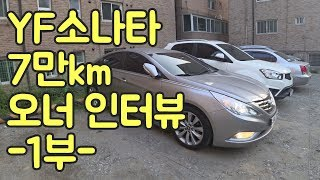 YF소나타 70,000km 주행 오너인터뷰-1부-