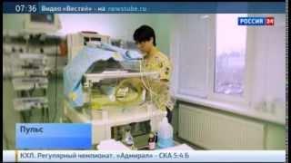 Достижения современной медицины. Центр матери и ребенка на Опарина 4.(, 2014-01-09T12:02:54.000Z)