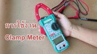 การใช้งาน(รีวิว) Digital Clamp Meter