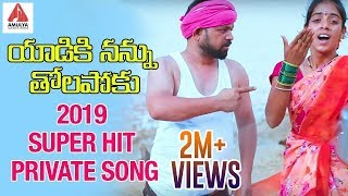 Yaadiki Nannu Tholapoku Video Song | 2019 Latest SUPER HIT Private Song | Telangana Songs | Amulya