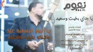 نعوم - يا جناي بخيت وسعيد    New 2020    اغاني سودانية 2020