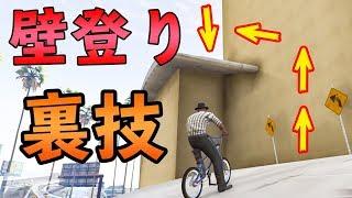 【鬼畜レース】裏技を使って壁を登るレースが難し過ぎた【グラセフ,GTA】