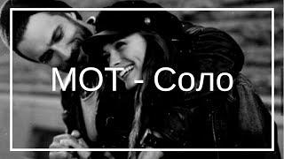 МОТ - Соло (Cover)