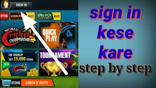 wcc 2  sign in kese kre | how to sign in world cricket champion 2