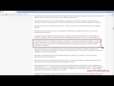 Учет совмещения и замещения - Обзор ред. 3.0 программы 1С:ЗУП 8.3