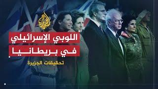 تحقيقات الجزيرة: اللوبي – ج4 – الإطاحة