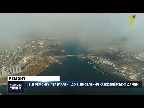 Новости 7 канал Одесса: Від ремонту понтонної переправи до рішення проблеми Хаджибейської дамби