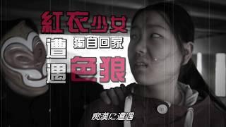 サモ・ハンの痴漢撃退護身術(「おじいちゃんはデブゴン」特別映像) thumbnail