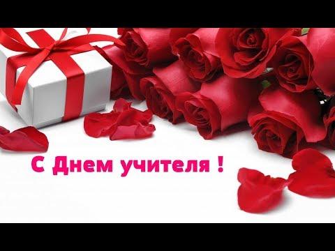 С Днем учителя. Очень красивое поздравление.