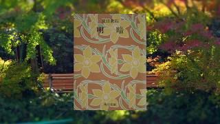 夏目漱石著、『明暗』をAIが朗読します。