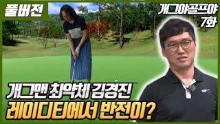 [개그야골프야] (고명환 vs 김경진) 우승후보 고명환…