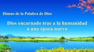 Himno cristiano | Dios encarnado trae a la humanidad a una época nueva
