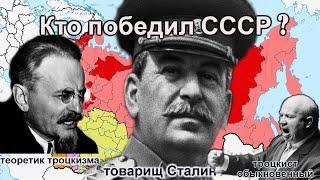 видео: Кто победил СССР или троцкизм против большевизма  Часть 1