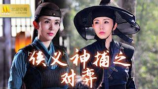 【1080P Full Movie】《侠义神捕之对弈》/ Kungfu Detective Competition知府频频遭暗杀,真凶难寻!(商蓉/李振起/韩帅/张倍瑜)