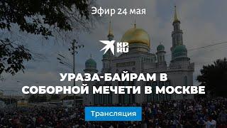 Ураза-Байрам в Соборной мечети в Москве: прямая трансляция