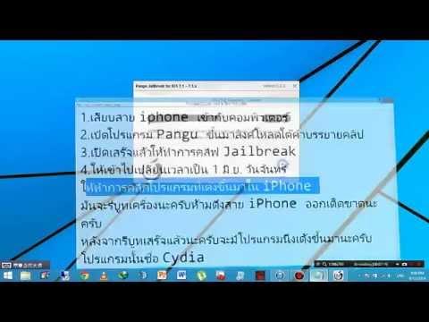 วิธีเจลเบรค iPhone,iPad,iPod IOS 7.1.2 ใหม่!!!!! (Jailbreak 2014) 13/09/2014