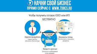 Как прошить документы для регистрации ООО или ИП(https://7docs.ru подготовка документов для регистрации ООО и ИП - онлайн, бесплатно., 2015-06-03T12:01:04.000Z)