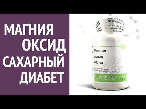 Магния Оксид (Арго) 400 мг. Профилактика сахарного диабета, как вылечить диабет