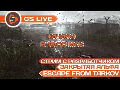 Escape From Tarkov. Закрытая альфа. Стрим GS LIVE с разработчиком