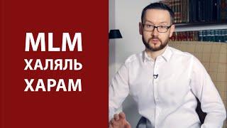 Халяльный и харамный сетевой маркетинг MLM