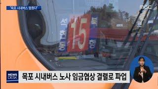 목포시내버스 노조파업,목포시 대처 미흡[목포MBC 뉴스…