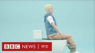 如廁新境界!原來你一直的坐姿都是錯的- BBC News 中文