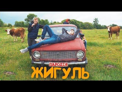 Жигуль - ПАРОДІЯ   Дима Билан - Молния