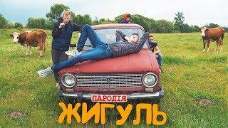 Жигуль - ПАРОДІЯ | Дима Билан - Молния