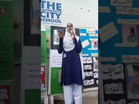 Iqbal Day 2018 - Video 4 - The Knowledge City School