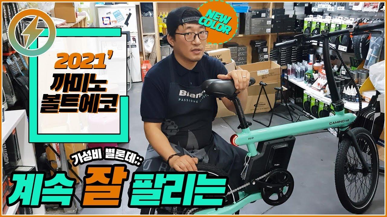2021년식 까미노 볼트 에코 전기자전거가 새로운 색상으로 돌아왔습니다!