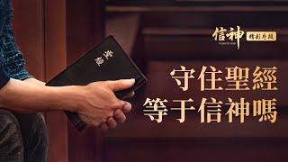 福音電影《信神》精彩片段:守住聖經等於信主嗎