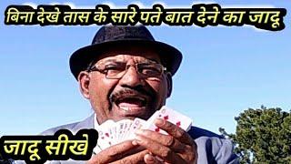 तास के सारे पत्ते बताना Jadu Sikho,Learn Magic 73(2)वां guru chela jadugar से व अंधविस्वास मिटायें.